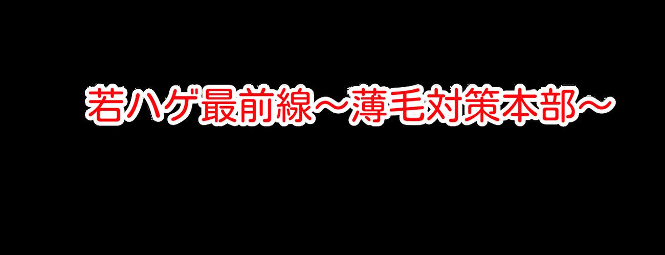 若ハゲ最前線~薄毛対策本部~